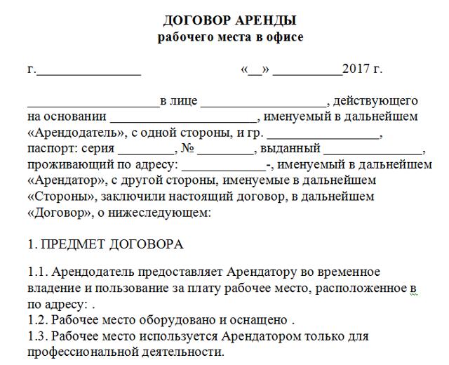 Договор аренды рабочего места Акты, образцы, формы, договоры