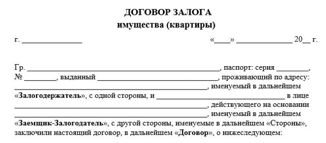 Договор залога между физическими лицами образец