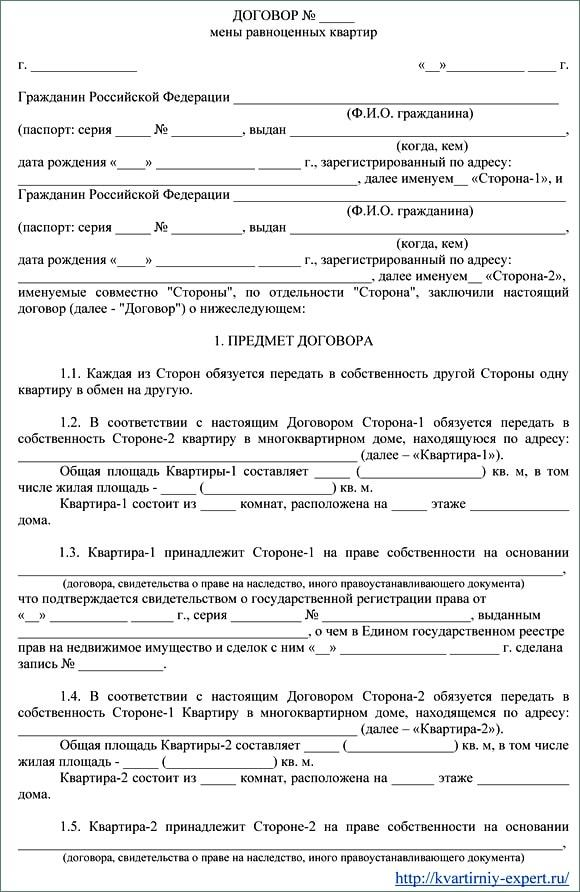 Договор мены квартиры: и долей в квартире, образец договора, условия и нюансы заключения