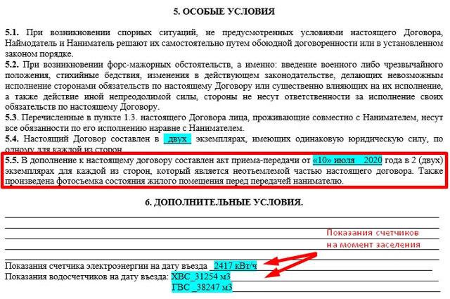 Договор аренды имущества - бланк образец 2021
