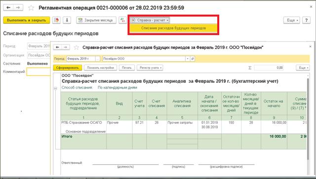 Учет операций по договорам ОСАГО и КАСКО в