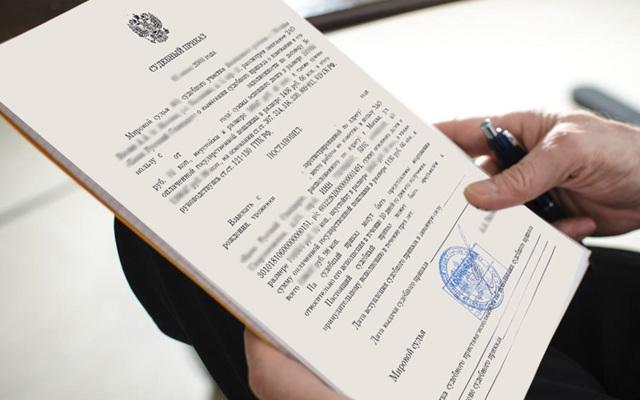 Решение суда о взыскании госпошлины