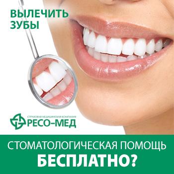 Как лечить зубы в частной клинике бесплатно по полису ОМС