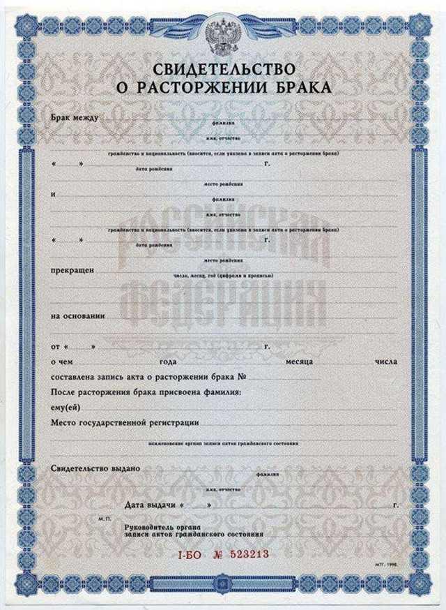 Свидетельство о расторжении брака: как получить документ о разводе в ЗАГСе или его дубликат и какую госпошлину нужно оплатить за его получение