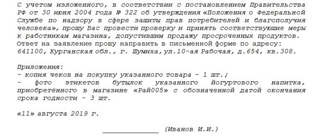 Жалоба на интернет-магазин в Роспотребнадзор: как написать образец?