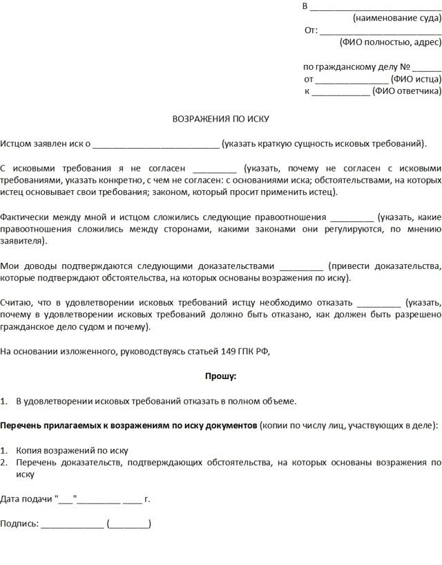 Возражение на исковое заявление в гражданском процессе: образец и правила составления