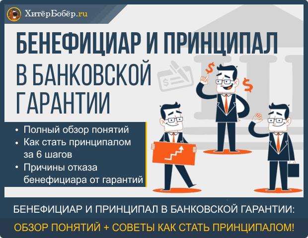 Принципал и бенефициар в банковской гарантии на конкретном примере