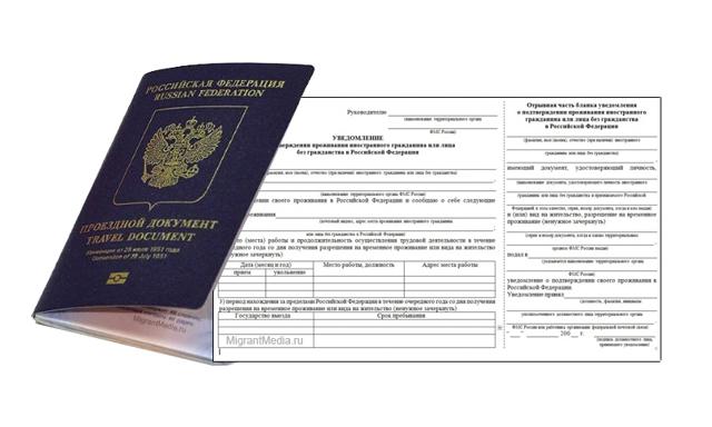 Документы для подтверждения проживания. Нюансы подтверждения проживания иностранца в рф