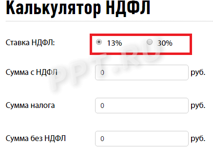 Расчет заработной платы и налогов - НДФЛ.