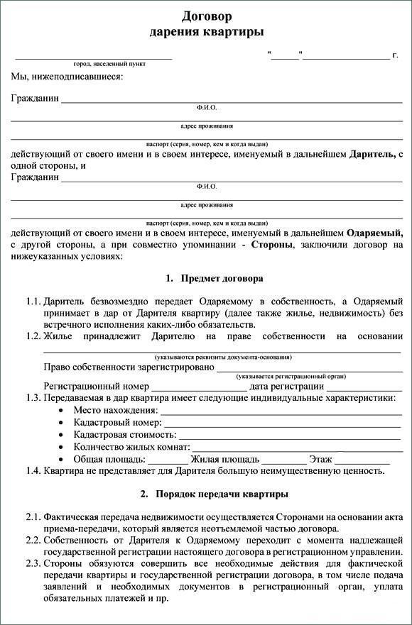 Перечень документов для оформления дарственной родственнику, для регистрации договора дарения квартиры